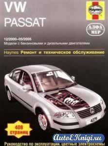 Volkswagen Passat 2000-2005 г. бензин / дизель. Ремонт и ТО
