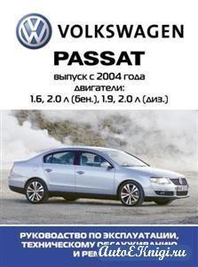 Volkswagen Passat с 2004 г. Руководство по ремонту, эксплуатации и ТО
