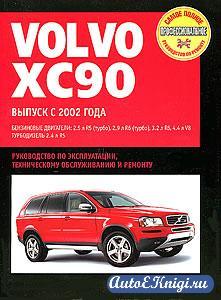 Volvo XC90 c 2002 года выпуска. Руководство по эксплуатации, техническому обслуживанию и ремонту