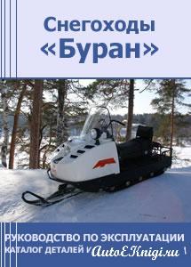"""Снегоходы """"Буран"""" (3 книги)"""