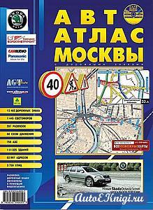 Авто Атлас Москвы с дорожными знаками