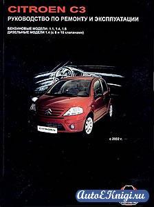 Citroen C3 2002-2009 годов выпуска. Руководство по ремонту и эксплуатации