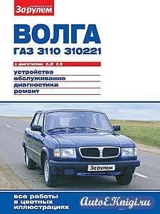 Волга ГАЗ 3110, 310221 с двигателями 2,3i; 2,5. Устройство. Обслуживание. Диагностика. Ремонт