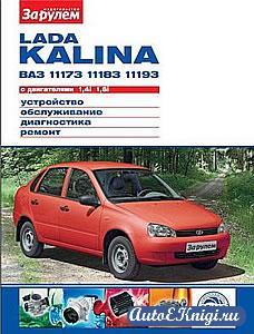 Lada Kalina ВАЗ-11173, -11183, -11193 с двигателями 1,4i; 1,6i. Устройство. Обслуживание. Диагностика. Ремонт