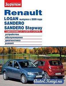 Renault Logan выпуска с 2009 года, Sandero, Sandero Stepway. Устройство, бслуживание, диагностика, ремонт