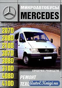Микроавтобусы Mercedes-Benz 207D, 208D, 210D, 307D, 308D, 310D, 408D, 410D. Руководство по ремонту, эксплуатации и техническому обслуживанию