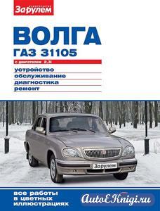 Волга ГАЗ 31105 с двигателем 2,3i. Устройство, обслуживание, диагностика, ремонт