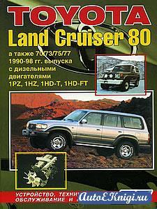 Toyota Land Cruiser 80,81GX/VX и (70/73/75/77) 1990-1998 годов выпуска. Устройство, техническое обслуживание и ремонт