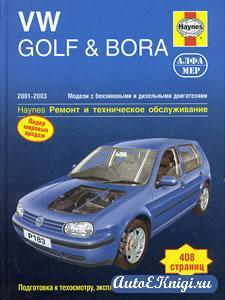 Volkswagen Golf & Bora 2001-2003 годов выпуска. Ремонт и техническое обслуживание