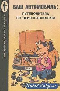 Ваш автомобиль. Путеводитель по неисправностям