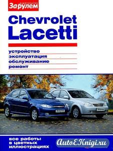 Chevrolet Lacetti. Устройство, эксплуатация, обслуживание, ремонт