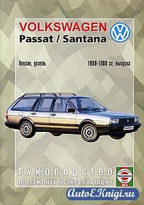 Volkswagen Passat / Santana 1980-1988 годов выпуска. Руководство по ремонту и эксплуатации