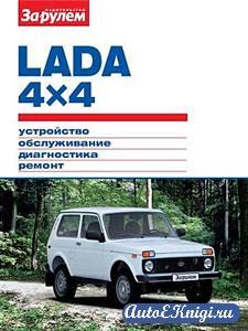 Lada 4x4. Устройство, обслуживание, диагностика, ремонт