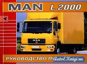 Грузовые автомобили MAN L2000. Руководство по ремонту
