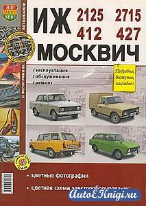 ИЖ 2125, 2715 и Москвич 412, 427. Эксплуатация, обслуживание, ремонт