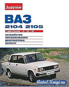 ВАЗ-2104, -2105 с двигателями 1.5; 1.5i; 1.6i. Устройство, обслуживание, диагностика, ремонт
