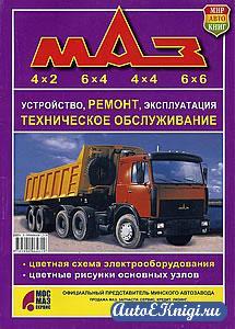 Автомобили МАЗ 4×2, 4х4, 6х4 и 6х6. Устройство, ремонт, эксплуатация, техническое обслуживание