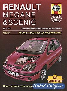 Renault Megane & Scenic 1999-2002 годов выпуска. Ремонт и техническое обслуживание