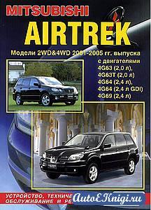Mitsubishi Airtrek 2001-2007 годов выпуска.  Устройство, техническое обслуживание и ремонт