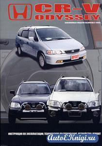 Honda CR-V, Odyssey с 1995 года выпуска. Эксплуатация, устройство, техническое обслуживание, ремонт