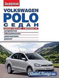 Volkswagen Polo седан выпуска с 2010 года. Устройство, обслуживание, диагностика, ремонт