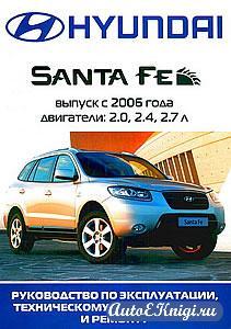 Hyundai Santa Fe выпуск с 2006 года. Руководство по эксплуатации, техническому обслуживанию и ремонту