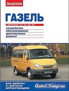 ГАЗЕЛЬ с двигателями 2,3; 2,5; 2,5i; 2,9. Устройство, обслуживание, диагностика, ремонт