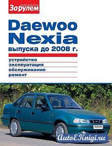 Daewoo Nexia выпуска до 2008 года. Устройство, эксплуатация, обслуживание, ремонт