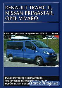 RENAULT TRAFIC II, NISSAN PRIMASTAR, OPEL VIVARO с 2001 года выпуска с учетом модернизации 2006 года.