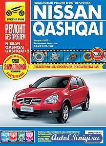 Nissan Qashqai с 2007 года и Nissan Qashqai+2 с 2008 года выпуска. Руководство по эксплуатации, техническому обслуживанию и ремонту