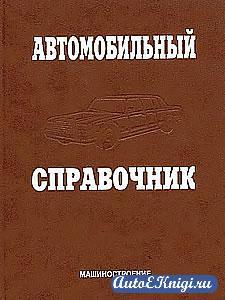 Автомобильный справочник