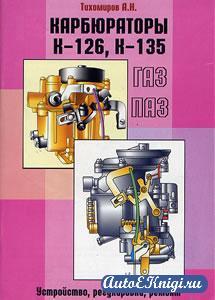 Карбюраторы К-126, К-135 автомобилей ГАЗ, ПАЗ. Принцип действия, устройство, регулировка, ремонт
