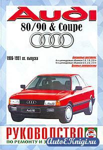 Audi 80 / 90 1986-1991 годов выпуска. Руководство по ремонту и эксплуатации