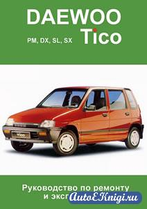 Daewoo Tico: Все модели. Руководство по ремонту и эксплуатации