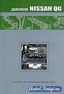 Двигатели Nissan QG. Устройство, техническое обслуживание, ремонт
