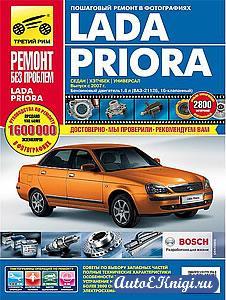 Lada Priora с 2007 года выпуска. Руководство по эксплуатации, техническому обслуживанию и ремонту