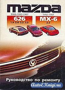 Автомобили Mazdа-626 / MX-6. Руководство по ремонту
