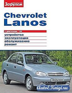 Chevrolet Lanos с двигателем 1.5i. Устройство, эксплуатация, обслуживание, ремонт