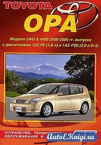 Toyota Opa 2000-2005 годов выпуска. Устройство, техническое обслуживание и ремонт