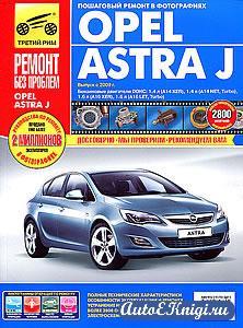 Opel Astra J выпуска с 2009 года. Руководство по эксплуатации, техническому обсуживанию и ремонту