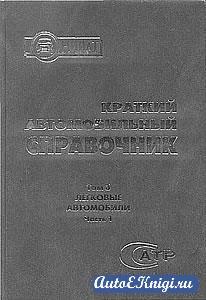 Краткий автомобильный справочник НИИАТ в 4 томах