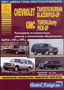 Chevrolet Tahoe / Suburban, Blazer / Pick-Up, GMC Yukon / Jimmy / Pick-Up. Руководство по  ремонту, эксплуатации и техническому обсуживанию