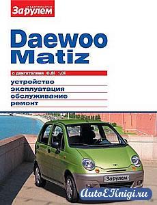 Daewoo Matiz с двигателями 0,8i и 1,0i. Устройство, эксплуатация, обслуживание, ремонт