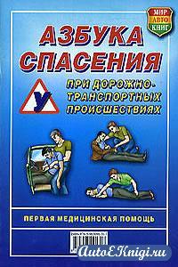 Азбука спасения при дорожно-транспортных происшествиях