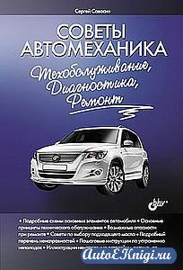 Советы автомеханика. Техобслуживание, диагностика, ремонт