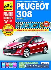 Peugeot 308 с 2007 года выпуска. Руководство по эксплуатации, техническому обслуживанию и ремонту