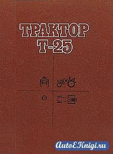 Трактор Т-25 (устройство и эксплуатация)