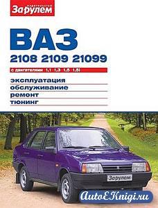 ВАЗ-2108, -2109, -21099 с двигателями 1.1, 1.3, 1.5, 1.5i. Эксплуатация, обслуживание, ремонт, тюнинг