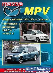 Mazda MPV 2002-2006 годов выпуска. Устройство, техническое обслуживание и ремонт