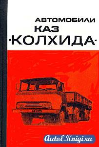 Автомобили КАЗ